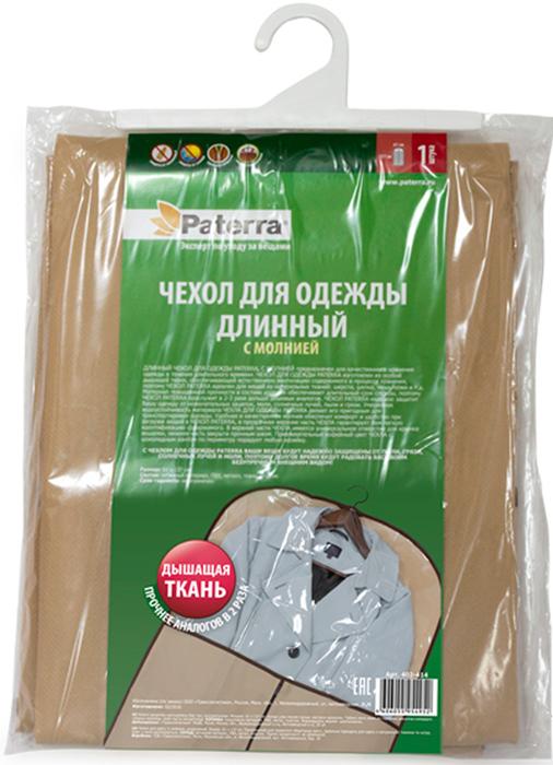 Чехол для одежды Paterra, с молнией, 61 х 137 см402-414Чехол Paterra предназначен для длительного хранения одежды. Изготовлен из дышащей ткани (спанбонд), которая обеспечивает хорошую вентиляцию одежды даже при длительном хранении. Изделие идеально подходит для одежды из натуральной ткани и меха.Благодаря удобной и качественной молнии, одежду очень удобно загружать в чехол. Прозрачная вставка в верхней части позволяет легко идентифицировать содержимое.В верхней части чехла есть отверстие для вешалки, снизу он закрыт.Размер чехла: 61 х 137 см.