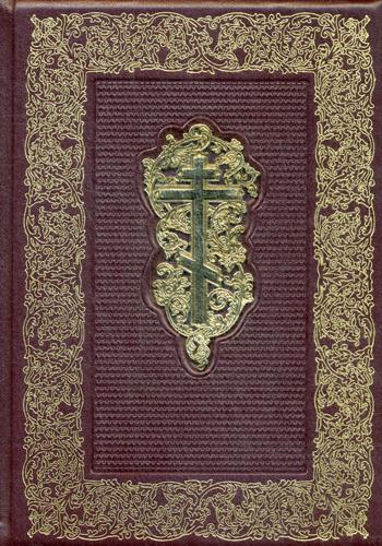 Библия. Книги Священного Писания Ветхого и Нового Завета (подарочное издание)