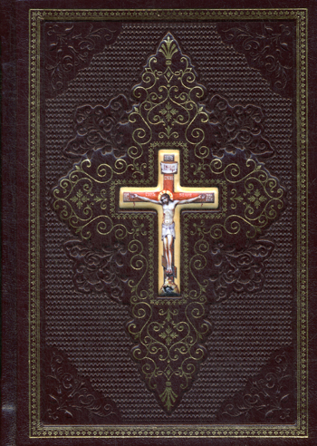 Библия. Книги Священного Писания Ветхого и Нового Завета (подарочное издание) библия книги священного писания ветхого и нового завета