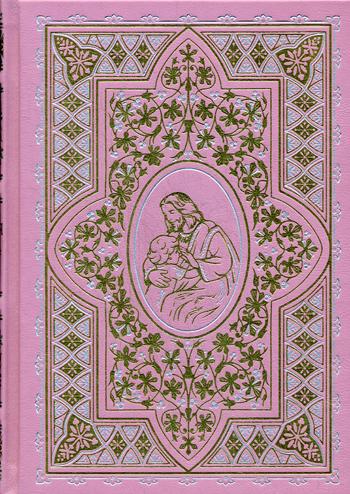 Библия. Ветхий и новый завет в пересказе для детей (подарочное издание) библия ветхий и новый завет