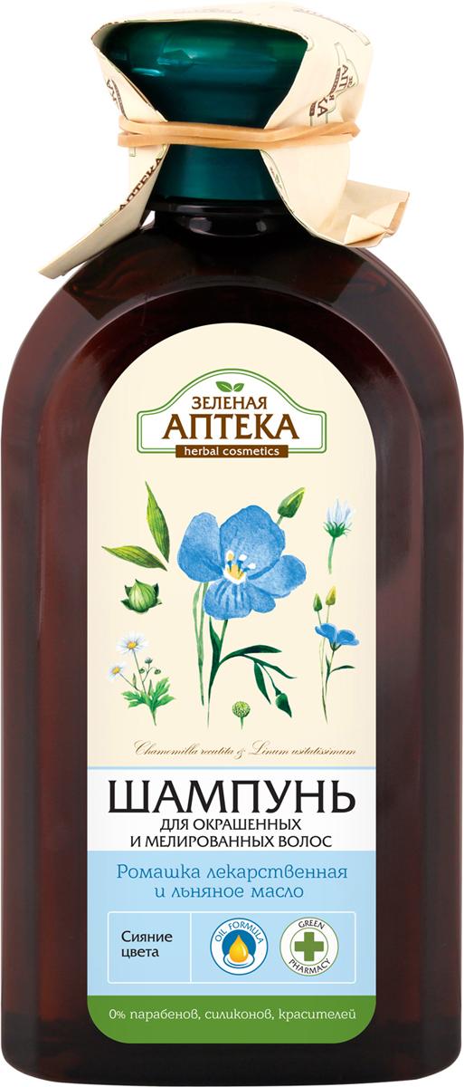 Зеленая Аптека Шампунь Ромашка лекарственная и льняное масло, для окрашенных и мелированных волос, 350 мл
