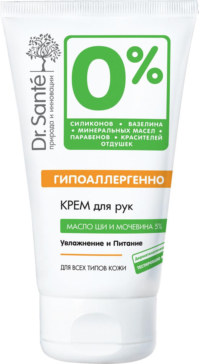 Dr.Sante 0% Крем д/рук, 150 мл4823015929328ГипоаллергенноМасло ши и мочевина 5% 0% силиконов, вазелина, минеральных масел, парабенов, красителей, отдушек Увлажнение и питание Для всех типов кожи Дерматологически тестировано Крем для рук быстро впитывается, обеспечивает рукам интенсивное увлажнение и питание. Масло ши стимулирует синтез коллагена, повышает тонус и упругость кожи. Мочевина – компонент натурального увлажняющего фактора – формирует барьер, предотвращающий сухость кожи, восстанавливает гидро-липидный баланс. Крем смягчает кожу, делает ее эластичной и нежной.