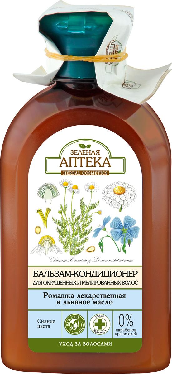 Зеленая Аптека Бальзам-кондиционер Ромашка лекарственная и льняное масло, для окрашенных и мелированных волос, 300 мл