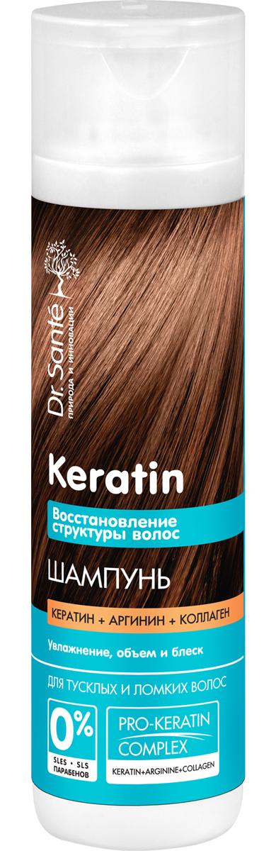 Dr.Sante Keratin Шампунь для тусклых и ломких волос, 250 мл8588006035384Кератин+Аргинин+Коллаген Восстановление структуры волос Увлажнение и восстановление волос Для тусклых и ломких волос 0% SLES, SLS, парабенов Мягкая основа шампуня обеспечивает бережный уход не повреждая структуру волос. Придает волосам объем и блеск, легкость и эластичность.