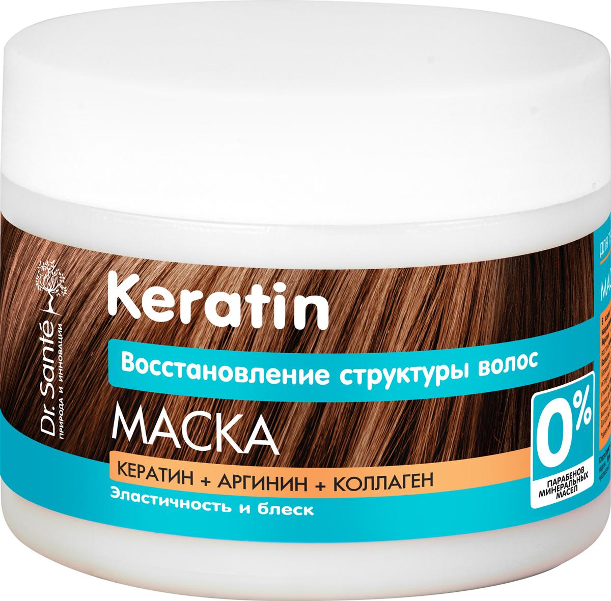 Dr.Sante Keratin Маска для тусклых и ломких волос, 300 мл8588006035391Кератин+Аргинин+Коллаген Восстановление структуры волос Глубокое восстановление и питание Эластичность и блеск волос Для тусклых и ломких волос 0% парабенов, минеральных масел Маска с комплексом протеинов защищает волосы от воздействия окружающей среды (ветер, солнце, мороз), обеспечивает термозащиту волос (фен, утюжок), препятствует ломкости и тусклости, увлажняет и питает, облегчает расчесывание. Результат: увлажненные волосы по всей длине.