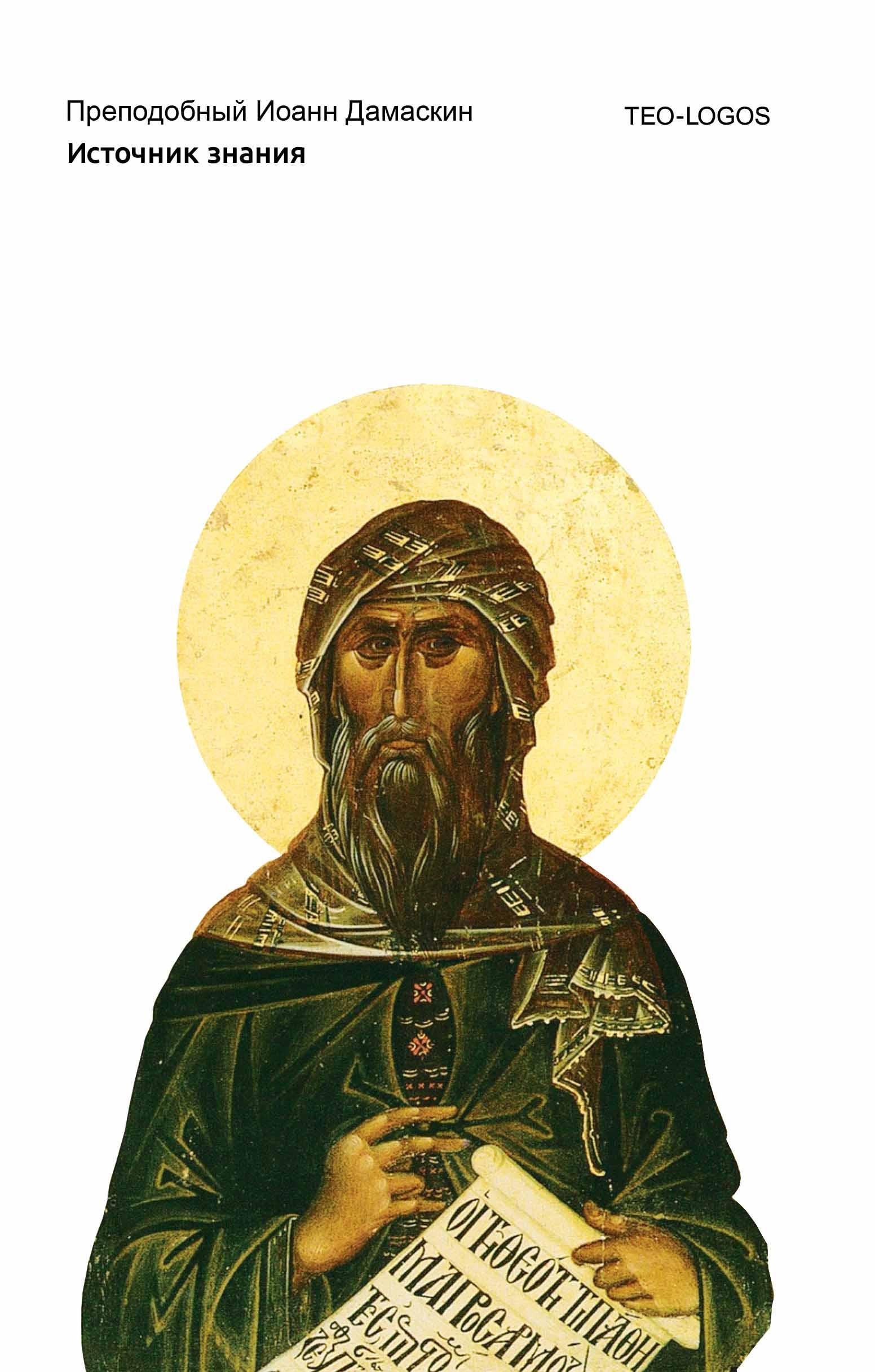 Преподобный Иоанн Дамаскин Источник знания ISBN: 978-5-386-10319-4