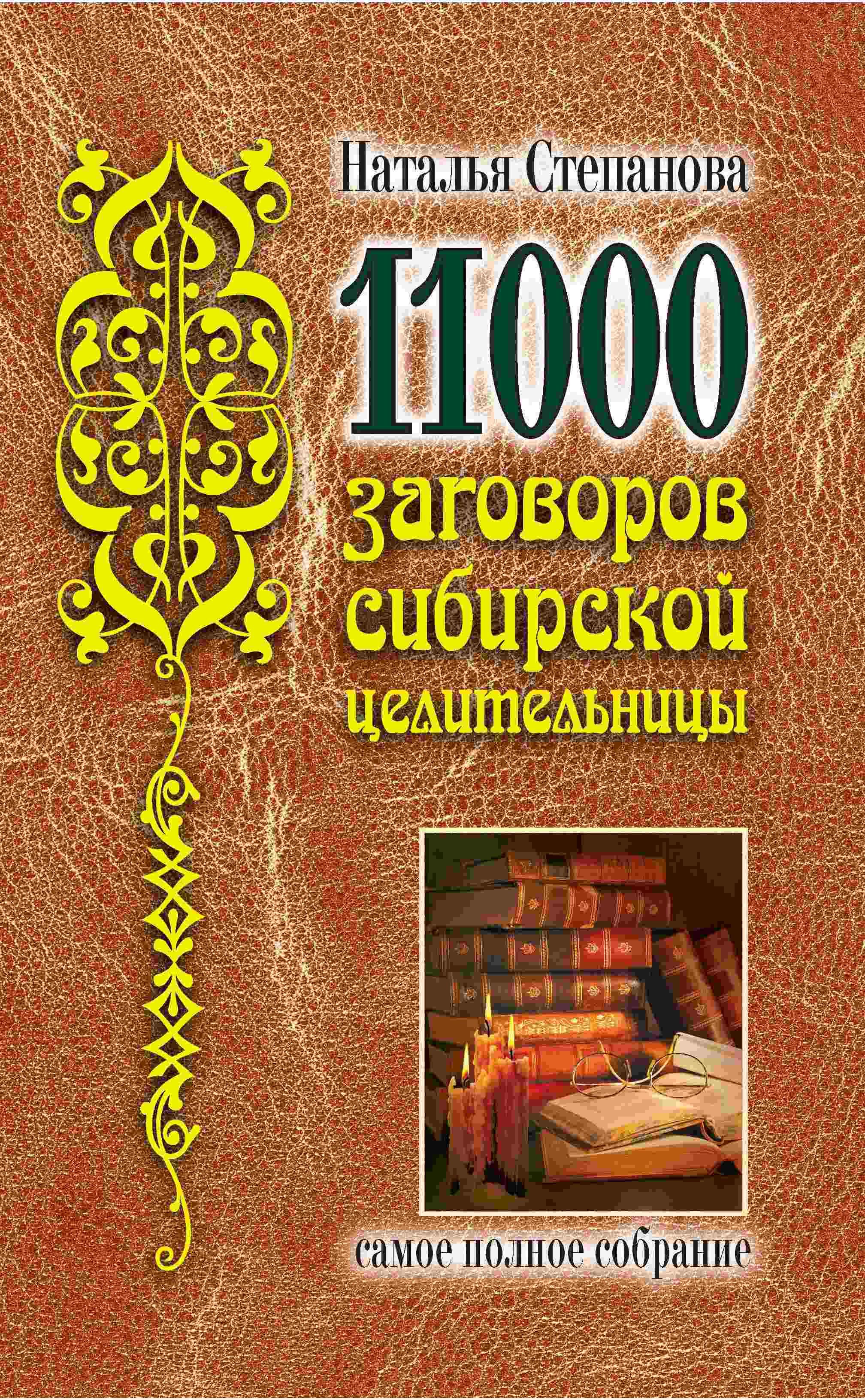 Наталья Степанова 11000 заговоров сибирской целительницы баженова м 500 заговоров уральской целительницы на деньги…