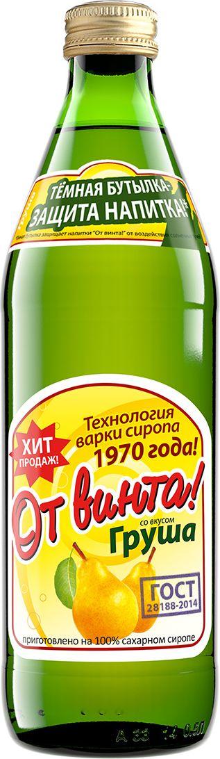 От Винта Напиток газированный, груша, 0,5 л желтый полосатик сушеный каждый день 40г