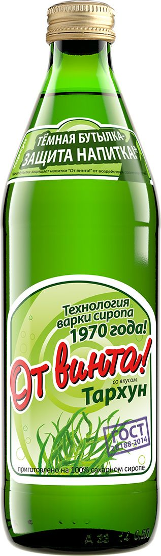 От Винта Напиток газированный, тархун, 0,5 л4610014410038Оригинальный, Советский лимонад, настоящий вкус 70-х!От винта! - приготовлен с использованием оригинальной технологии варки сахарного сиропа 1970 года!От винта! - легкое, позитивное, запоминающееся и веселое название, а так же удобный в использовании винтовой колпачок.От винта! - стеклянная бутылка зеленого цвета, защищает напиток от солнечных лучей!