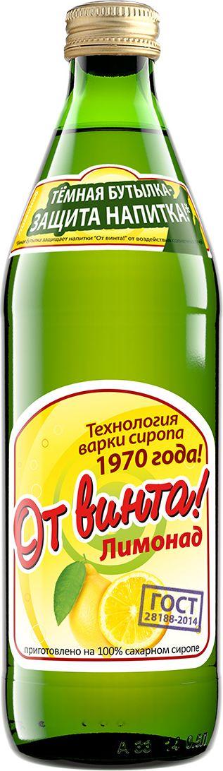 От Винта Напиток газированный, лимон, 0,5 л конфитрейд лапусики молочный шоколад с сюрпризом 24 шт по 20 г