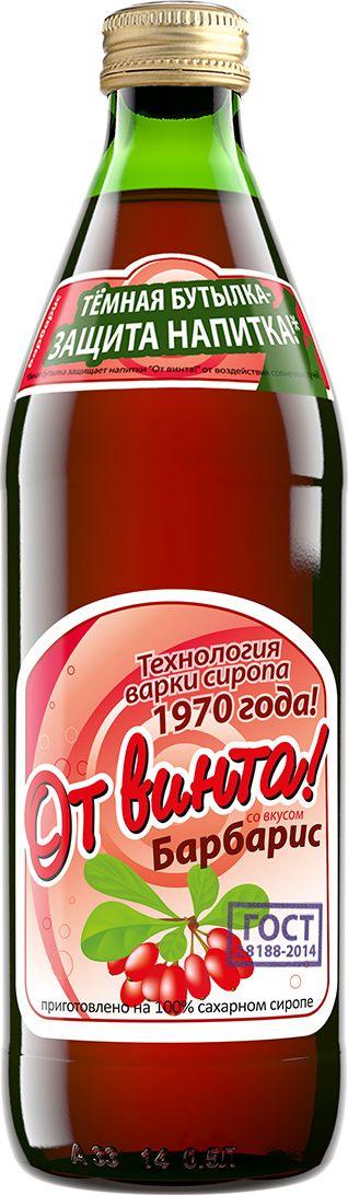 От Винта Напиток газированный, барбарис, 0,5 л старый источник газированный напиток любимый аромат лимонад стекло 0 5л