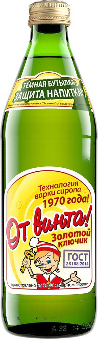От Винта Напиток Золотой ключик газированный, 0,5 л philips avent uk бренд avent бутылка для бутылок scf847 12