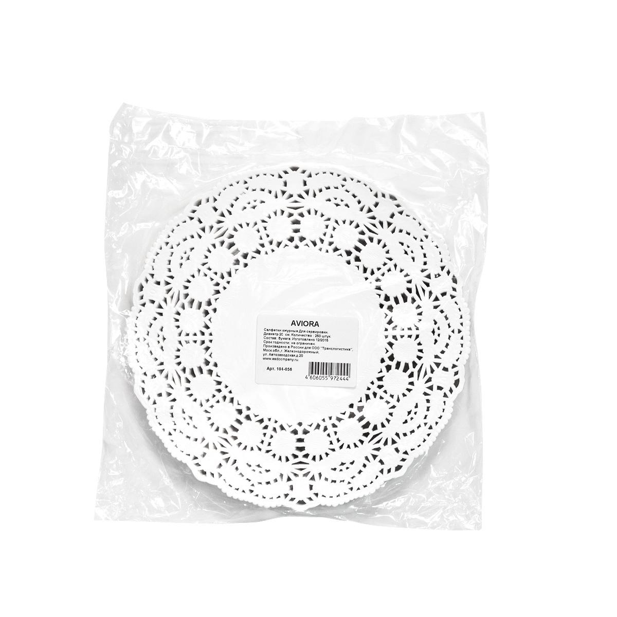 Салфетки бумажные Aviora, ажурные, диаметр 20 см, 250 шт104-056 Произведены в России Безопасные при контакте с пищей. Изысканный узор по контуру салфеток.Предназначены для сервировки стола.Используются для красивой подачи тортов и пирожных. Небольшие диаметры используются для подачи чая / кофе.