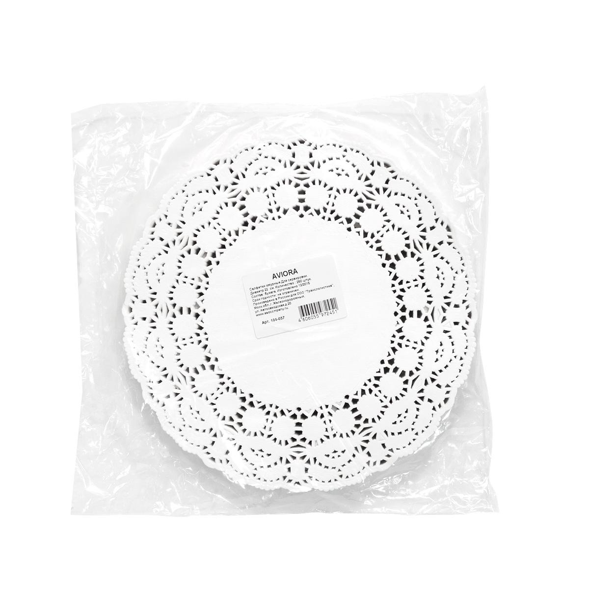 Салфетки бумажные Aviora, ажурные, диаметр 22 см, 250 шт104-057 Произведены в России безопасные при контакте с пищей изысканный узор по контуру салфетокПредназначены для сервировки стола.Используются для красивой подачи тортов и пирожных. Оригинально смотрятся столовые приборы. Небольшие диаметры используются для подачи чая / кофе.