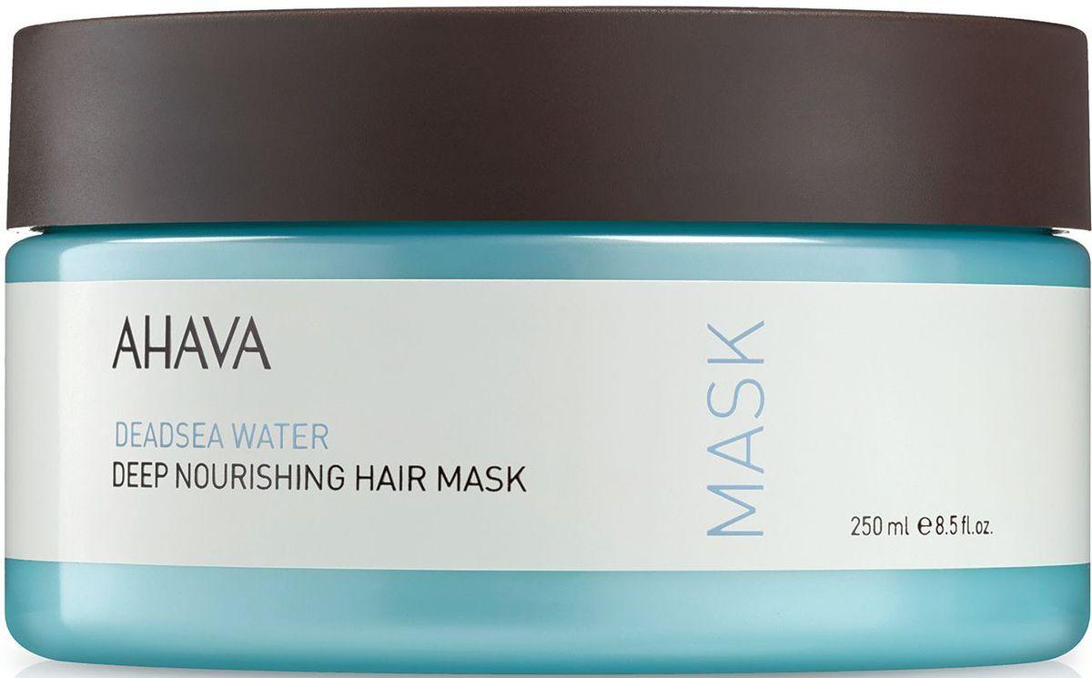 Ahava Deadsea Water Интенсивная питательная маска для волос, 250 мл88215065Подходящая для всех типов волос маска с густой кремовой текстурой насыщает волосы влагой, глубоко увлажняет от корней до самых кончиков. Обогащенная миксом из 8 натуральных масел, включая масла Аргана, Жожоба, Облепихи, Чайного дерева и Листьев Розмарина,а также эксклюзивным минеральным комплексом Мертвого моря Osmoter от AHAVA, эта питательная маска защищает волосы от повреждений и делает их сильными, мягкими, гладкими и блестящими.