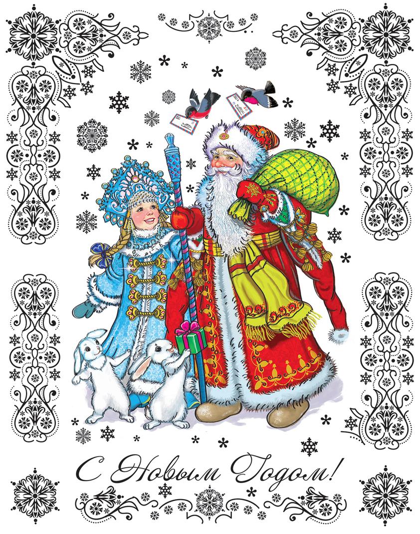 Украшение для окон и стекла декоративное Дед Мороз и Снегурочка, 30 х 38 см41665Украшение для окон и стекла декоративное Дед Мороз и Снегурочка выполнено из ПВХ. Наклейка из ПВХ пленки, декорированная глиттером, легко крепится к гладкой поверхности стекла посредством статического эффекта, не оставляет следов после снятия. Поможет украсить окна в офисе и дома, подчеркнет яркость и торжественность праздника.