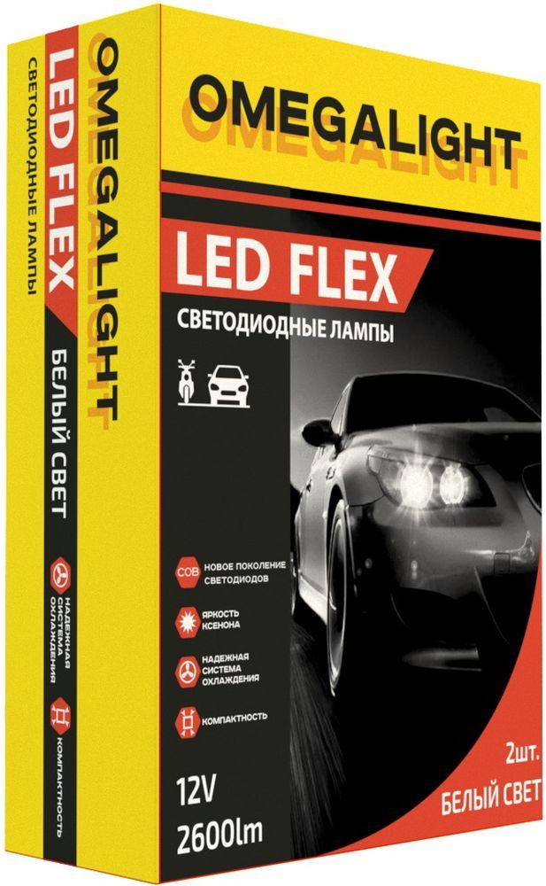 Лампа автомобильная светодиодная OmegaLight LED, цоколь H1, 2600 Лм, 2 штOLLEDH1COBЛампа LED Omegalight COB - это прекрасный выбор для водителей, которые предпочитают четкий белый свет, светодиодных ламп. Светодиодные лампы нового поколения, использующие технологию COB (CHIP-ON-BOARD) идеально подходят для головного освещения. Лампа имеет кристально чистый белый свет для улучшенной видимости. Благодаря 42 светодиодам Epistar, размещенным на общей плате, COB матрица имеет повышенную светоотдачу и равномерное светораспределение, что позволяет LED лампе освещать дорогу перед вами четким, чистым белым светом, который рассеивает темноту. Вместо того чтобы постоянно всматриваться вдаль, вы можете наслаждаться безопасной и захватывающей поездкой. Автомобильные лампы LED Omegalight COB отличаются высокой устойчивостью к внешним воздействиям, что исключает неисправности на раннем сроке использования. Усовершенствованная система ленточного охлаждения на 50% эффективнее предыдущих версий, что позволяет избежать перегревания диодов и увеличить срок службы до 30 000 часов. Медный сердечник и стальные гибкие радиаторы обеспечивают 100 % защиту от перегрева.Незначительное энергопотребление (18-24 Вт) снижает нагрузку на генератор и аккумулятор. Данные лампы обладая яркостью ксеноновых ламп, значительно превосходят их по надежности и простоте монтажа.Технические характеристики:Напряжение питания - 12 V.Световой поток 2600 lm.Потребляемая мощность: 18 Вт - одиночный луч.24 Вт - дальний/ближний свет.Срок службы более 30 000 часов.