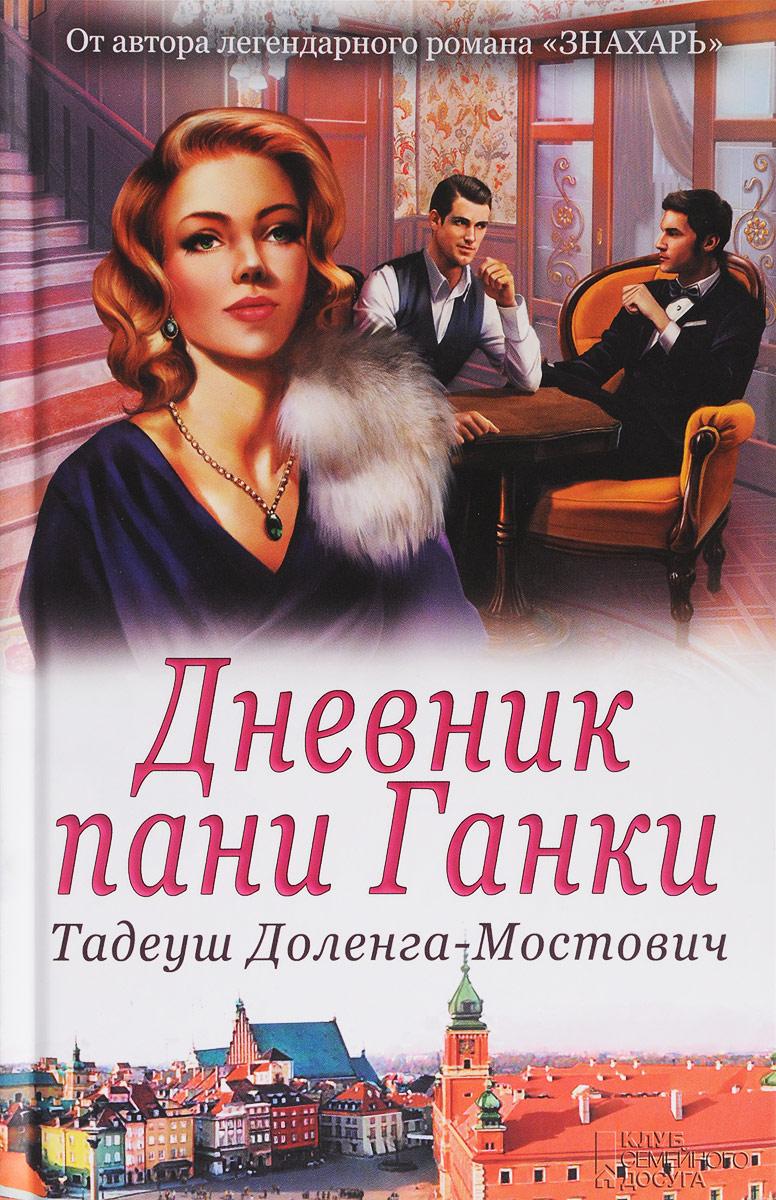 книги тадеуша доленги-мостовича