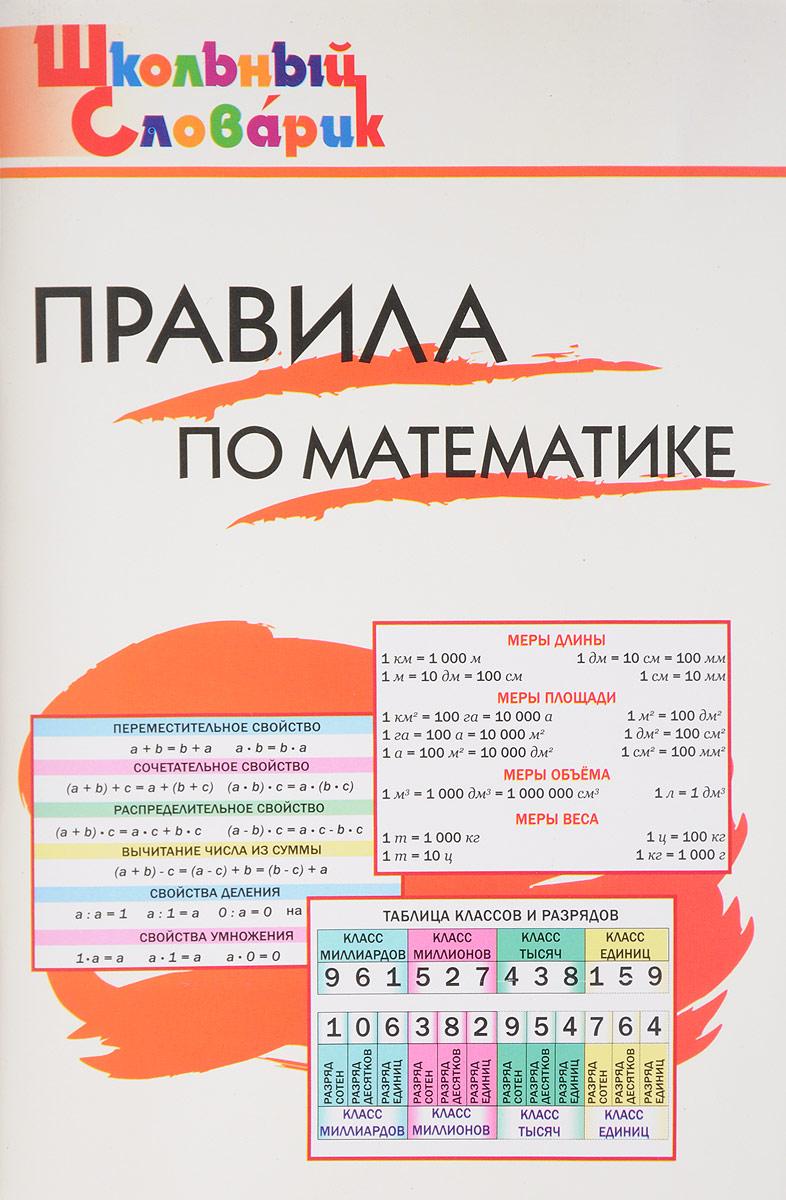 Zakazat.ru Правила по математике. И. В. Клюхина