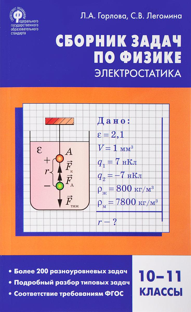 Л. А. Горлова, С. В. Легомина Физика. 10-11 класс. Сборник задач по физике. Электростатика костин а л петля путина разбор полетов за 10 лет