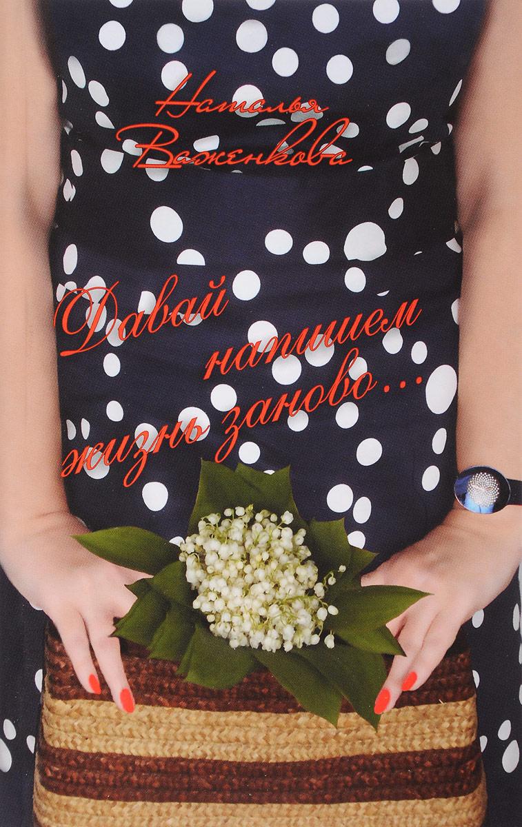 Наталья Важенкова Давай напишем жизнь заново кувшин rosenberg rpg 065007
