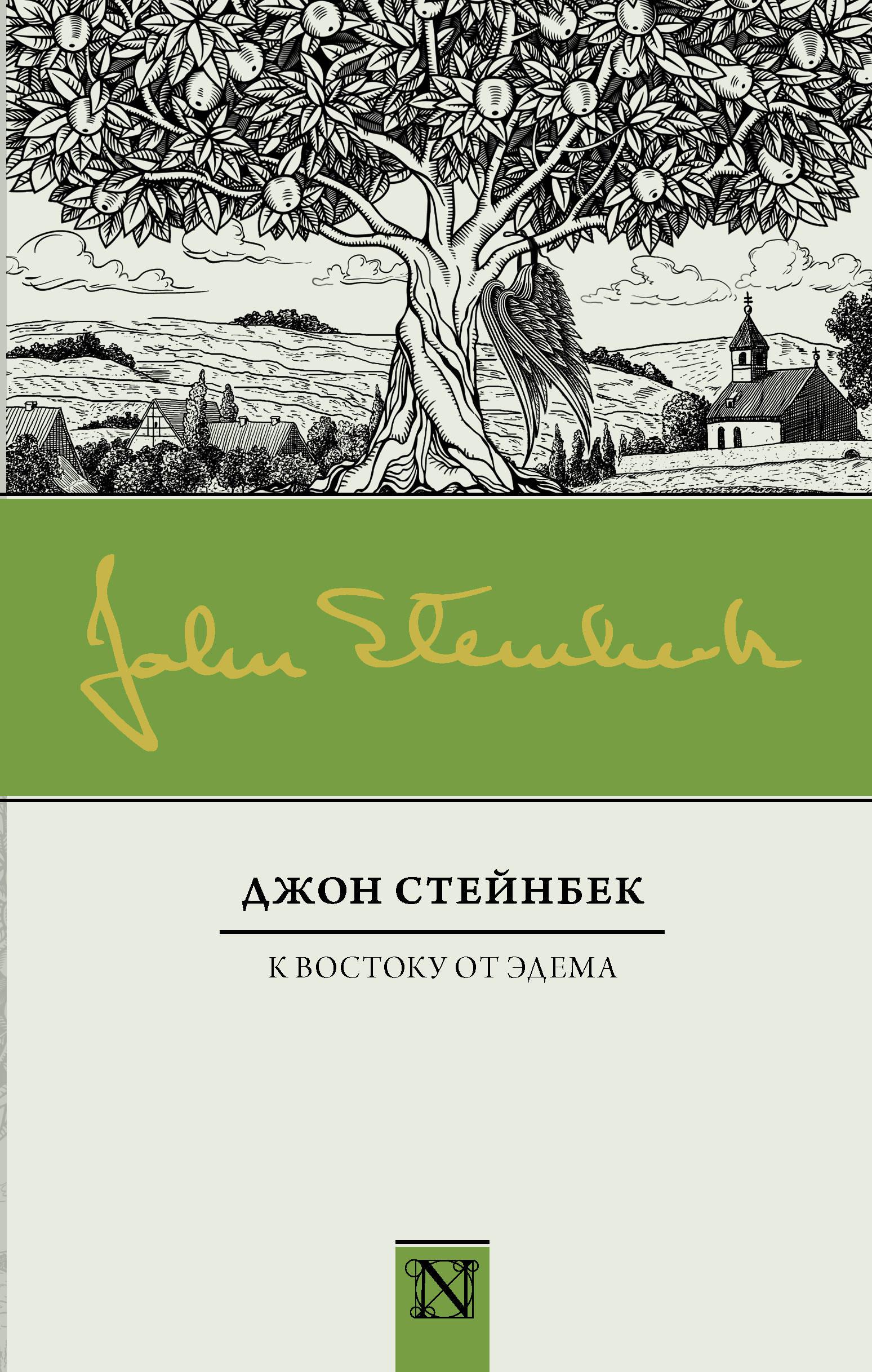 Джон Стейнбек К востоку от Эдема стейнбек джон гроздья гнева роман