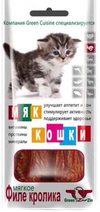 Лакомство для кошек GreenQZin МякКошки, мягкое филе кролика, 25 гRbMK25pЭто минимум жиров и углеводов и большое количество уникальных по аминокислотному составу белков, так необходимых для нормальной жизнедеятельности кошек.