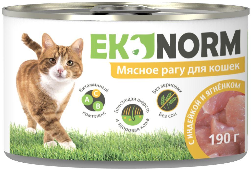Корм консервированный для кошек Ekonorm Мясное рагу, с индейкой и ягненком, 190 г корм консервированный для кошек pcg ме о тунец в желе 400 г
