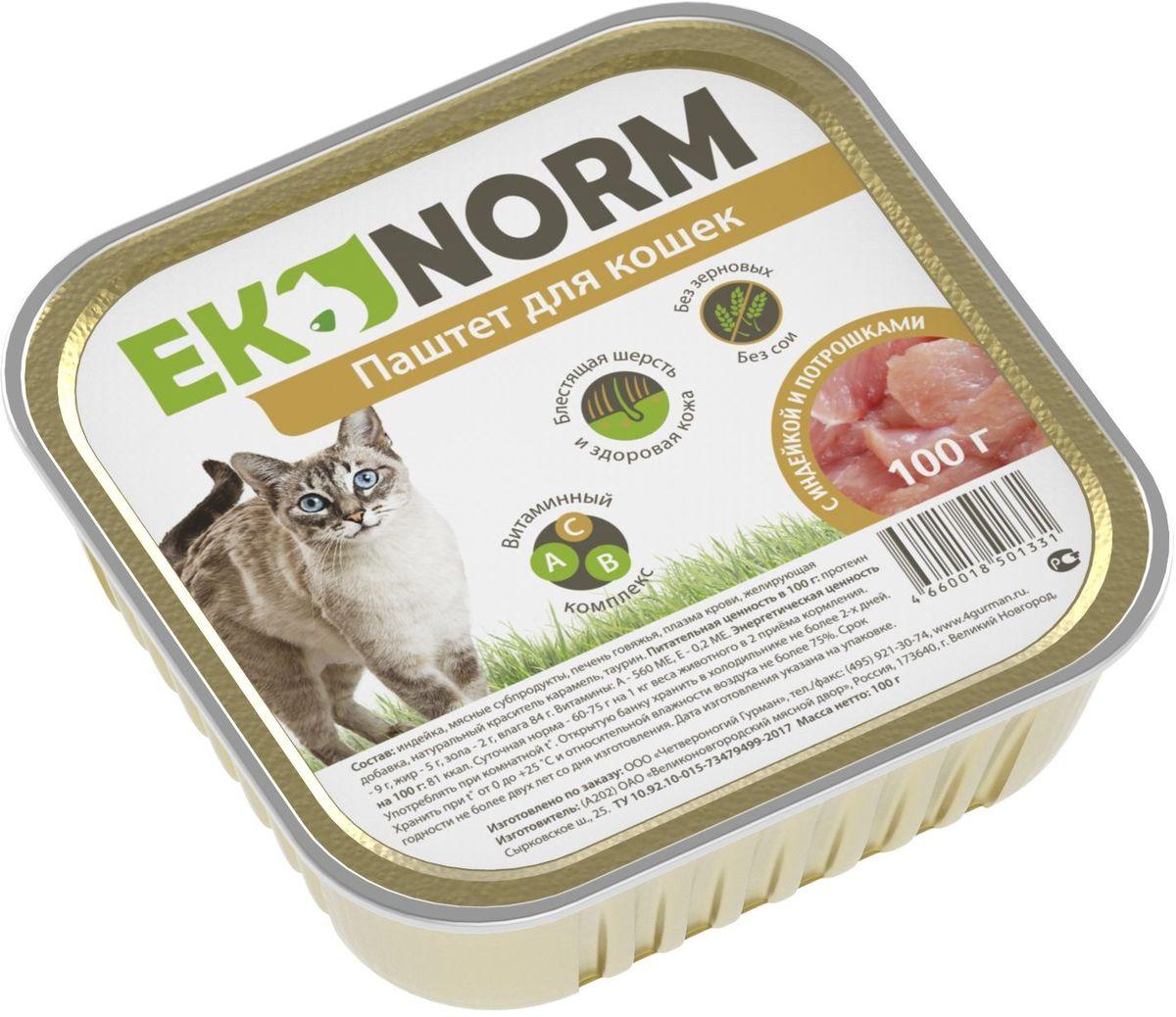 Корм консервированный для кошек Ekonorm Паштет, с говядиной и печенью, 190 г606204001Говядина, мясные субпродукты, печень говяжья, кровяная мука, желирующая добавка, натуральный краситель карамель, таурин.Протеин — 8,7 г, жир — 5,3 г, зола — 2 г, влага — 84 г.А — 560 МЕ, Е — 0,1 МЕ.