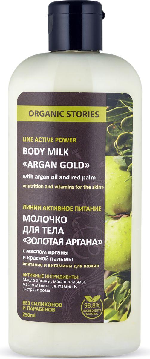 Organic Stories Молочко для тела Золотая аргана с маслом арганы и красной пальмы Питание и витамины для кожи, 250 мл август графство осейдж
