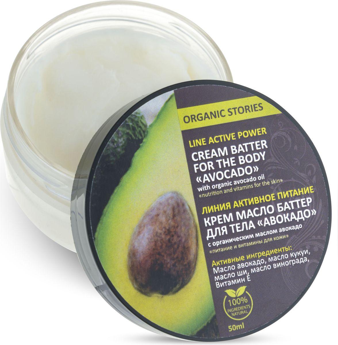 Organic Stories Крем-масло Баттер для тела Авокадо с органическим маслом авокадо Питание и витамины для кожи, 50 мл4631140072563Крем-баттер для тела Питание и витамины для кожи с маслом авокадо. Содержит 25% масел, способствует питанию кожи и улучшению ее внешнего вида. Тонизирует, повышает эластичность кожи. Крем обладает плотной текстурой, но при этом хорошо впитывается в кожу тела и не оставляет после себя жирных следов. Рекомендуется в качестве ежедневного ухода за всеми типами кожи. Не содержит Силиконов.