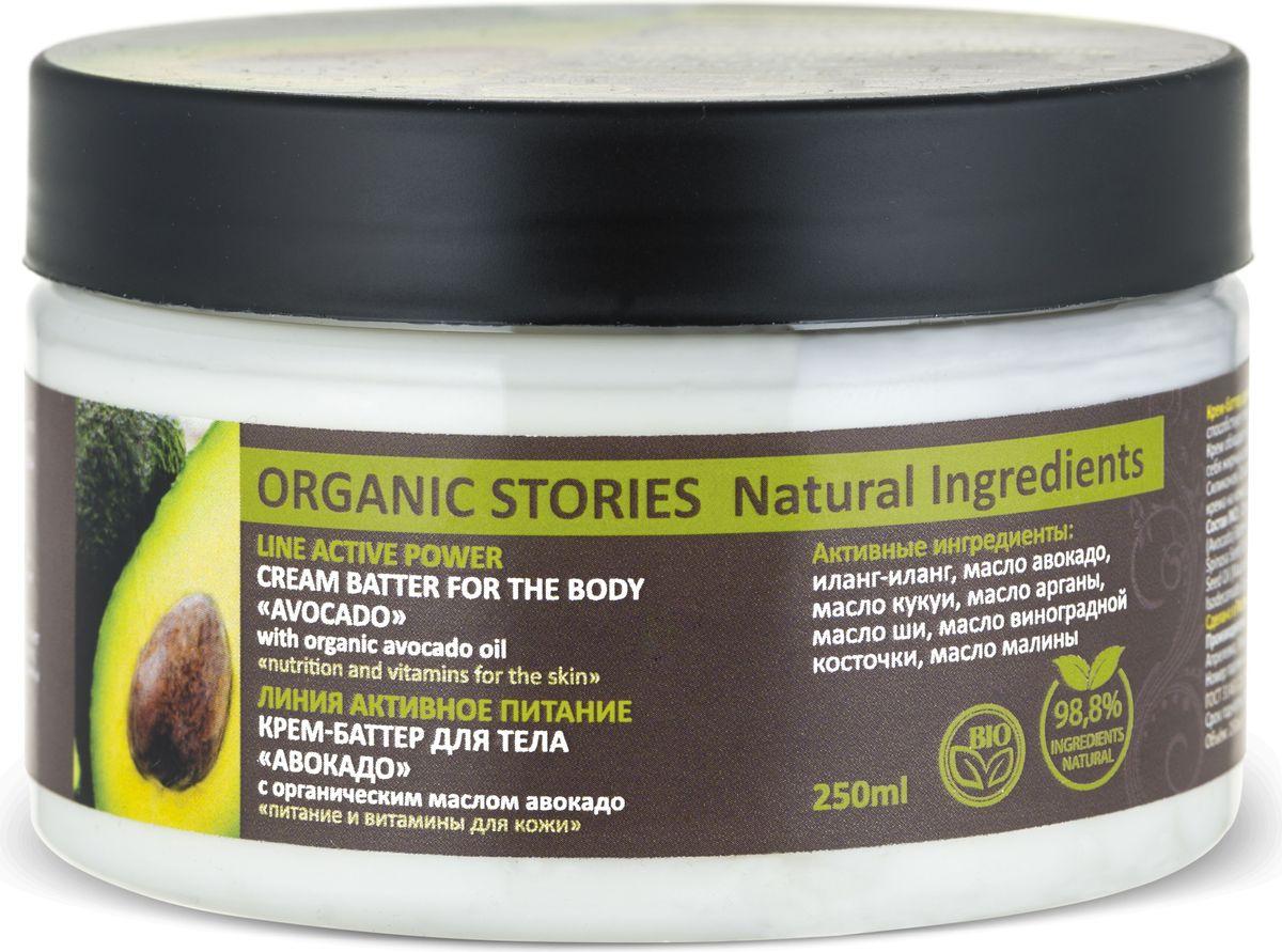 Organic Stories Крем-баттер для тела Авокадо с органическим маслом авокадо Питание и витамины для кожи, 250 мл80018433Крем-баттер для тела Питание и витамины для кожи с маслом авокадо. Содержит 25% масел, способствует питанию кожи и улучшению ее внешнего вида. Тонизирует, повышает эластичность кожи. Крем обладает плотной текстурой, но при этом хорошо впитывается в кожу тела и не оставляет после себя жирных следов. Рекомендуется в качестве ежедневного ухода за всеми типами кожи. Не содержит Силиконов.