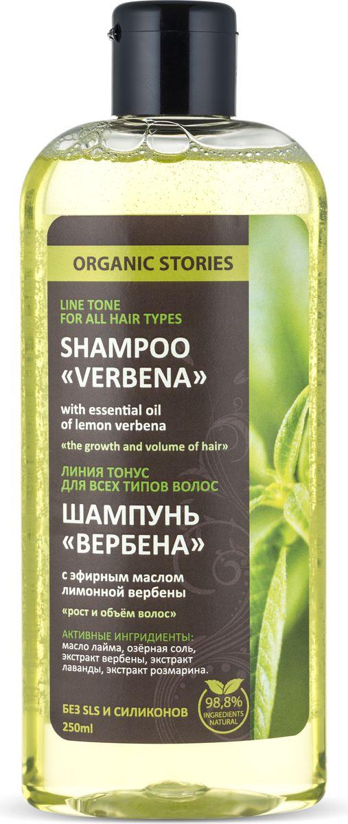 Organic Stories Шампунь Вербена с маслом лимонной вербены Рост и объем волос, 250 мл4631140072600Шампунь Вербена обладает очень мягким очищающим действием. Особые биометрические молекулы растения деликатно воздействуют на поврежденными участками волоса нуждающиеся в особом уходе. Комплекс экстрактов питает волосы и стимулирует дополнительный рост волос, делая их мягкими и блестящими. Рекомендуется для ежедневного применения. Не содержит силиконов