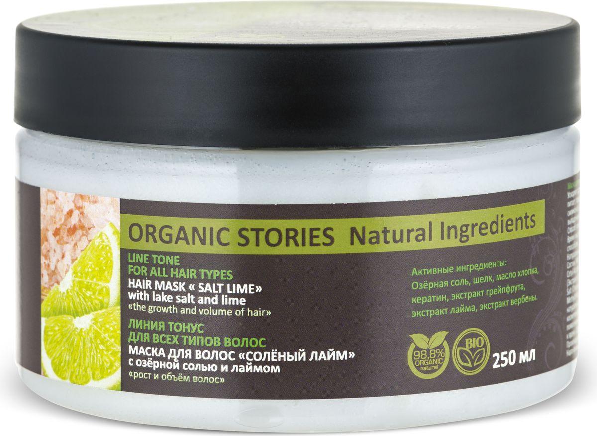 Organic Stories Маска для волос Соленый лайм с озерной солью и лаймом Рост и объем волос, 250 мл4631140072624Маска для роста и объема волос с озерной солью и лаймом, обладает ярко выраженным тонизирующим свойством. Ускоряет рост новых волос и укрепляет старые. Эффективно борется с сезонным выпадением волос. Укрепляет, питает, придает объем тонким или редеющим волосам. Не утяжеляет, не оставляет жирного блеска. Не содержит силиконов. Рекомендуется в качестве ежедневного терапевтического ухода за всеми типами волос склонных к выпадению.