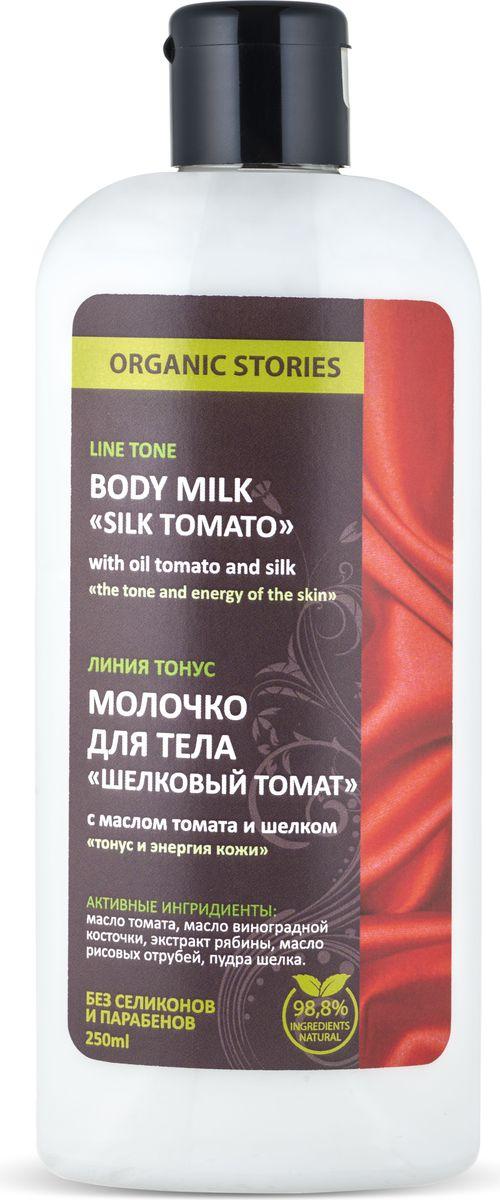 Organic Stories Молочко для тела Шелковый томат с маслом томата и шелком Тонус и энергия кожи, 250 мл4631140072662Нежное молочко для тела Тонус и энергия кожи с маслом томата и шелком. Является альтернативой крему для тела. Облегченная формула, состоящая из 10% растительных жидких масел деликатно, питает, увлажняет и смягчает кожу, нормализуя ее защитные функции. Легкая текстура хорошо распределяется и быстро впитывается, не оставляя ощущения липкости и жирности на коже. Не содержит силиконов и химических красителей. Рекомендуется в качестве ежедневного ухода за всеми типами кожи.