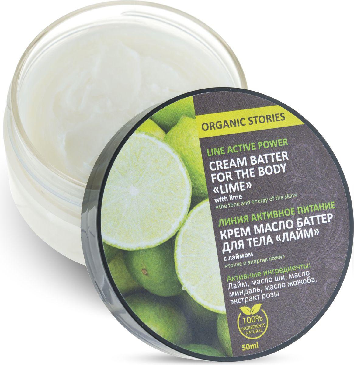 Organic Stories Крем-масло баттер для тела Лайм с маслом лайма Тонус и энергия кожи, 50 мл4631140072679Масло-баттер - это продукт, содержащий 100% твердых масел растительного происхождения. Баттер являет великолепной натуральной заменой обычным промышленным кремам. Специально подобранные масла не только питают кожу, но и восстанавливают ее на клеточном уровне. Не содержит силиконов.