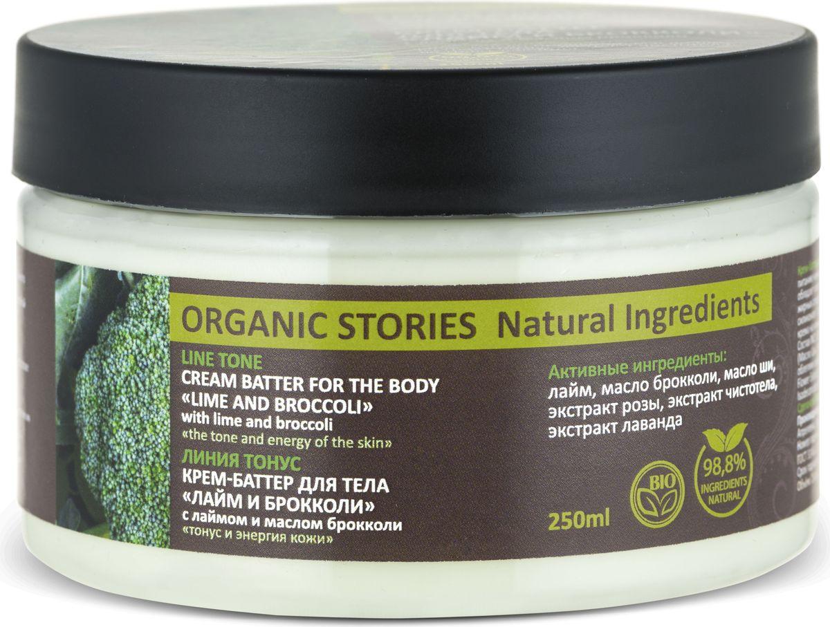 Organic Stories Крем-баттер для тела Лайм и Брокколи с лаймом и маслом брокколи Тонус и энергия кожи, 250 мл29788Масло-баттер - это продукт, содержащий 100% твердых масел растительного происхождения. Баттер являет великолепной натуральной заменой обычным промышленным кремам. Специально подобранные масла не только питают кожу, но и восстанавливают ее на клеточном уровне. Не содержит силиконов.