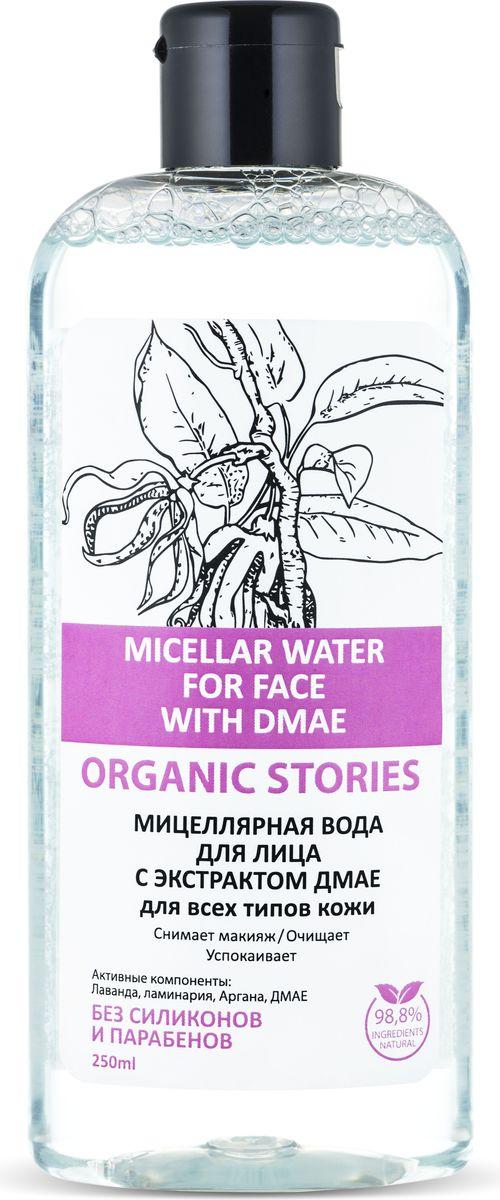 Organic Stories Мицеллярная вода для лица с экстрактом ДМАЕ. Для всех типов кожи Тонус и энергия кожи,250 мл4631140072693Мицеллярная вода - это деликатный уход за очень чувствительными типами кожи лица. Деликатно очищает, увлажняет и оказывает стимулирующие действие на верхние слои кожи способствуя регенерации и обновлению эпидермального барьера кожи.