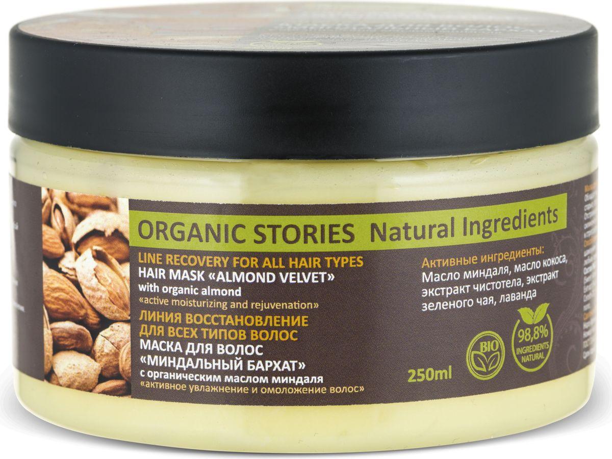 Organic Stories Маска для волос Бархатный миндаль с органическим маслом миндаля Активное увлажнение и омоложение волос, 250 мл бальзамы os бальзам для волос горький миндаль с органическим маслом миндаля