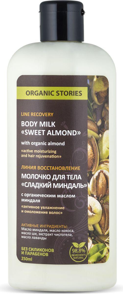 Organic Stories Молочко для тела Сладкий миндаль с органическим маслом миндаля Активное увлажнение и омоложение кожи, 250 млKD21Нежное молочко для тела Активное увлажнение и омоложение кожи с органическим маслом миндаля. Является альтернативой крему для тела. Облегченная формула, состоящая из 10% растительных жидких масел деликатно, питает, увлажняет и смягчает кожу, нормализуя ее защитные функции. Легкая текстура хорошо распределяется и быстро впитывается, не оставляя ощущения липкости и жирности на коже. Не содержит силиконов и химических красителей. Рекомендуется в качестве ежедневного ухода за всеми типами кожи.