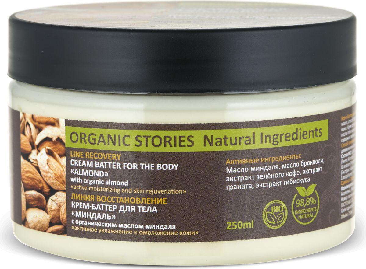 Organic Stories Крем-баттер для тела Миндаль с органическим маслом миндаля Активное увлажнение и омоложение кожи, 250 мл4631140072792Крем-баттер для тела Активное увлажнение и омоложение кожи с маслом миндаля. Содержит 25% масел, способствует питанию кожи и улучшению ее внешнего вида. Тонизирует, повышает эластичность кожи. Крем обладает плотной текстурой, но при этом хорошо впитывается в кожу тела и не оставляет после себя жирных следов. Рекомендуется в качестве ежедневного ухода за всеми типами кожи. Не содержит силиконов.