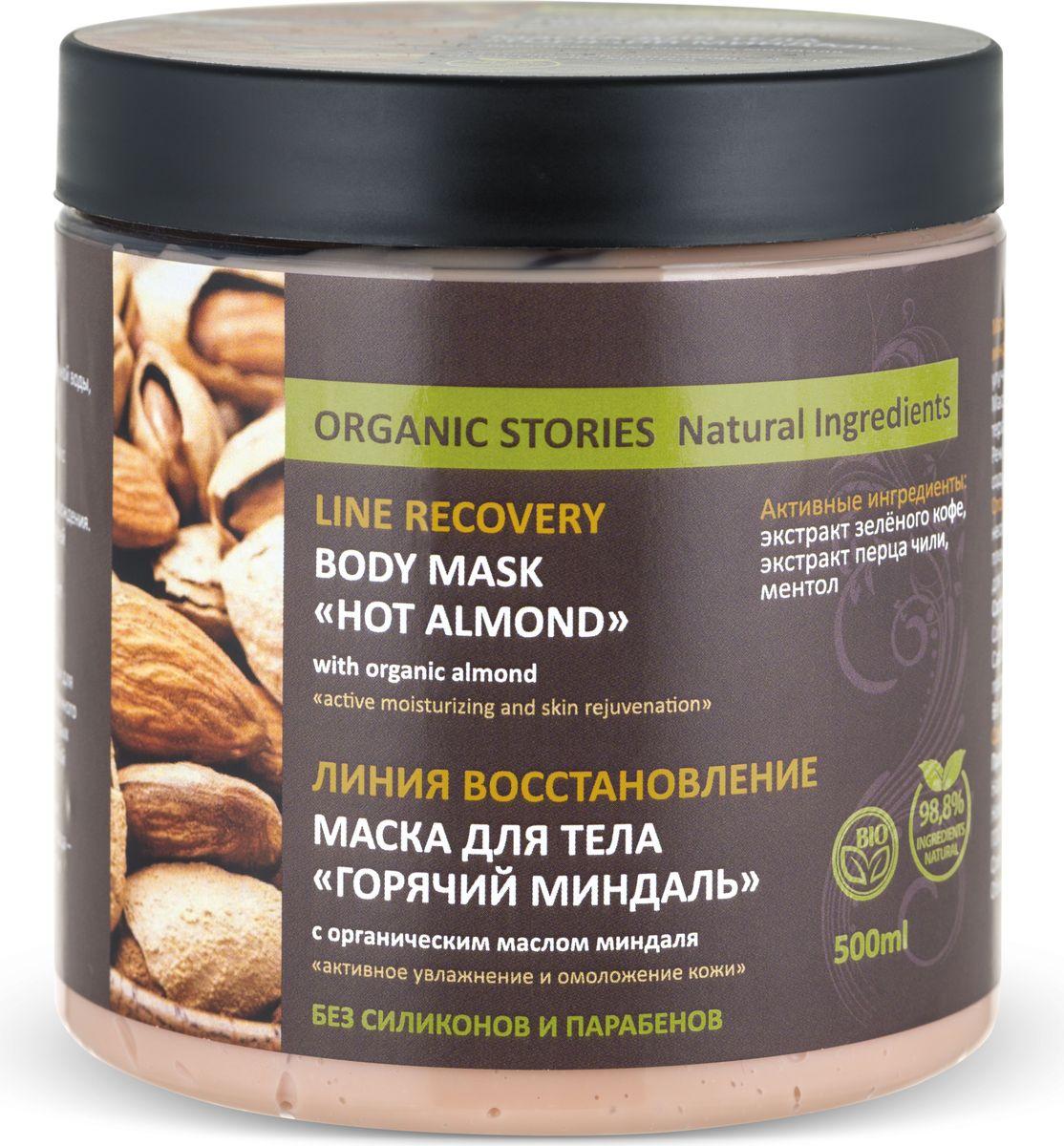 Organic Stories Маска для тела Горячий миндаль с органическим маслом миндаля Активное увлажнение и омоложение кожи, 500 мл4631140072815Маска для тела Активное увлажнение и омоложение кожи горячий миндаль. Содержит водные экстракты, способствует питанию кожи и улучшению ее внешнего вида. Тонизирует, повышает эластичность кожи. Маска обладает плотной текстурой, но при этом хорошо оказывает терапевтическое действие и не оставляет после себя жирных следов. Рекомендуется в качестве еженедельного ухода за всеми типами кожи. Не содержит cиликонов.