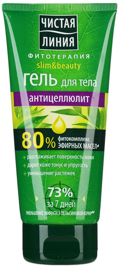 Чистая Линия Фитотерапия Гель для тела Антицеллюлит 200 мл110614121Гель для тела Антицеллюлит - это ШАГ 2 к красоте и стройности! Гель обладает умеренным разогревающим эффектом, разглаживает поверхность кожи, дарит коже тонус и упругость, способствуетуменьшению растяжек.Содержит 100% натуральный антицеллюлитный фитокомплекс - разглаживает поверхность кожи, дарит коже тонус и упругость, способствует уменьшению растяжек. ЭФФЕКТИВНОСТЬ ДОКАЗАНА!