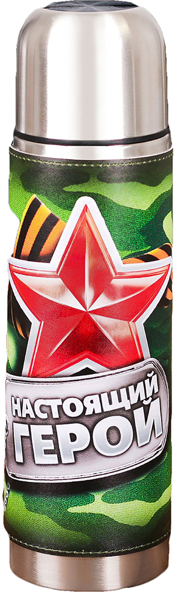Термос Командор Настоящий герой, цвет: серебристый, мультиколор, 750 мл