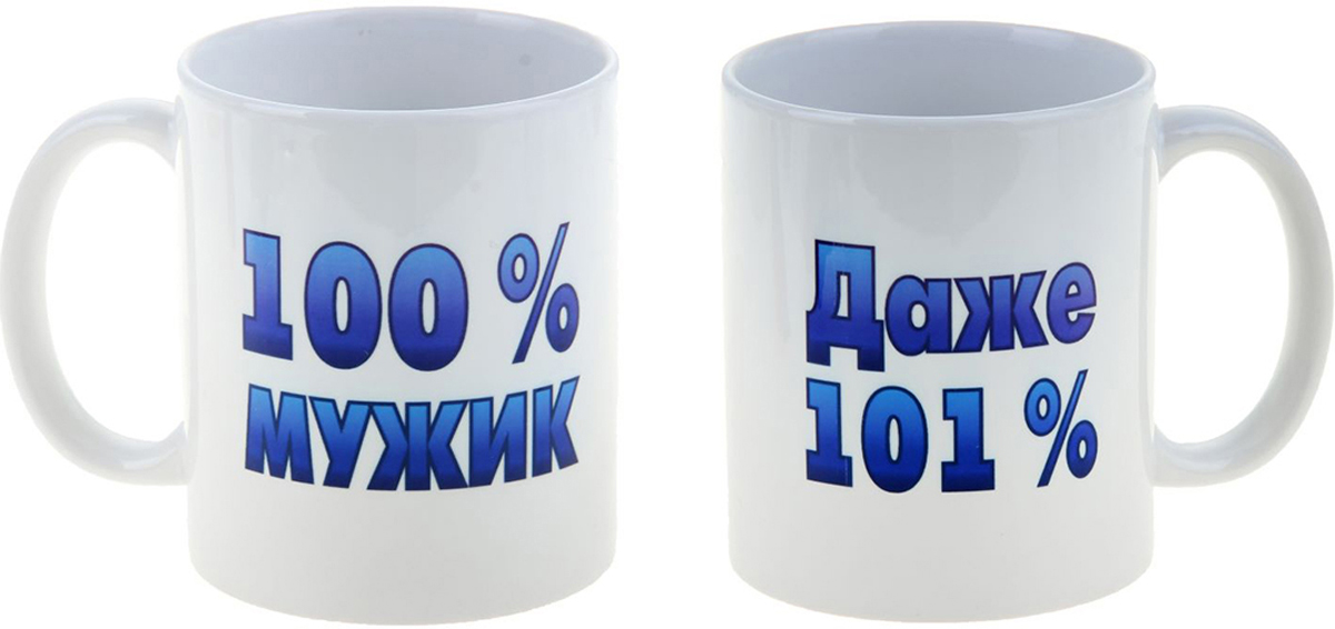 Кружка Sima-Land 100% мужик, цвет: белый, синий, 300 мл. 11580171158017Кружка может быть не только функциональной вещью в доме или на работе для употребления любимых напитков, но и подарком, выражающим ваши чувства к человеку, символом любви или дружбы и просто милой вещицей на столе, напоминающей о вас.Подарочные кружки удивляют разнообразием: сувенирные, именные, стильные, профессиональные, дизайнерские - это лишь малая часть широчайшего диапазона оригинальной посуды, среди которой вы, безусловно, найдете идеальный вариант для виновников праздничных торжеств.