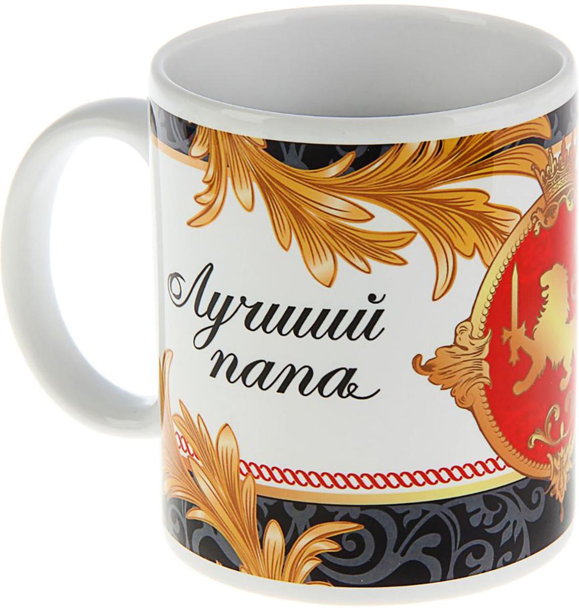Кружка Sima-Land Лучший папа, 330 мл. 13253481325348Кружка - лучший подарок.Это замечательный и памятный подарок на любой случай. Он с любовью создан нашими дизайнерами специально для ценителей чая. Интересный дизайн и благородные цвета будут радовать ее обладателя долгие годы. Изображение нанесено с помощью сублимации, поэтому устойчиво к воздействию моющих средств и не подвержено выгоранию на солнце.Соберите коллекцию для всей семьи, тогда каждое чаепитие в кругу родных превратится в настоящую церемонию.