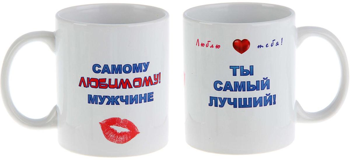 """Кружка Sima-Land """"Самому любимому мужчине"""" - товар, соответствующий российским стандартам качества.  Кружка может быть не только функциональной вещью в доме или на работе, но и подарком, выражающим чувства к человеку, символом любви или дружбы и просто милой вещицей, напоминающей о вас."""
