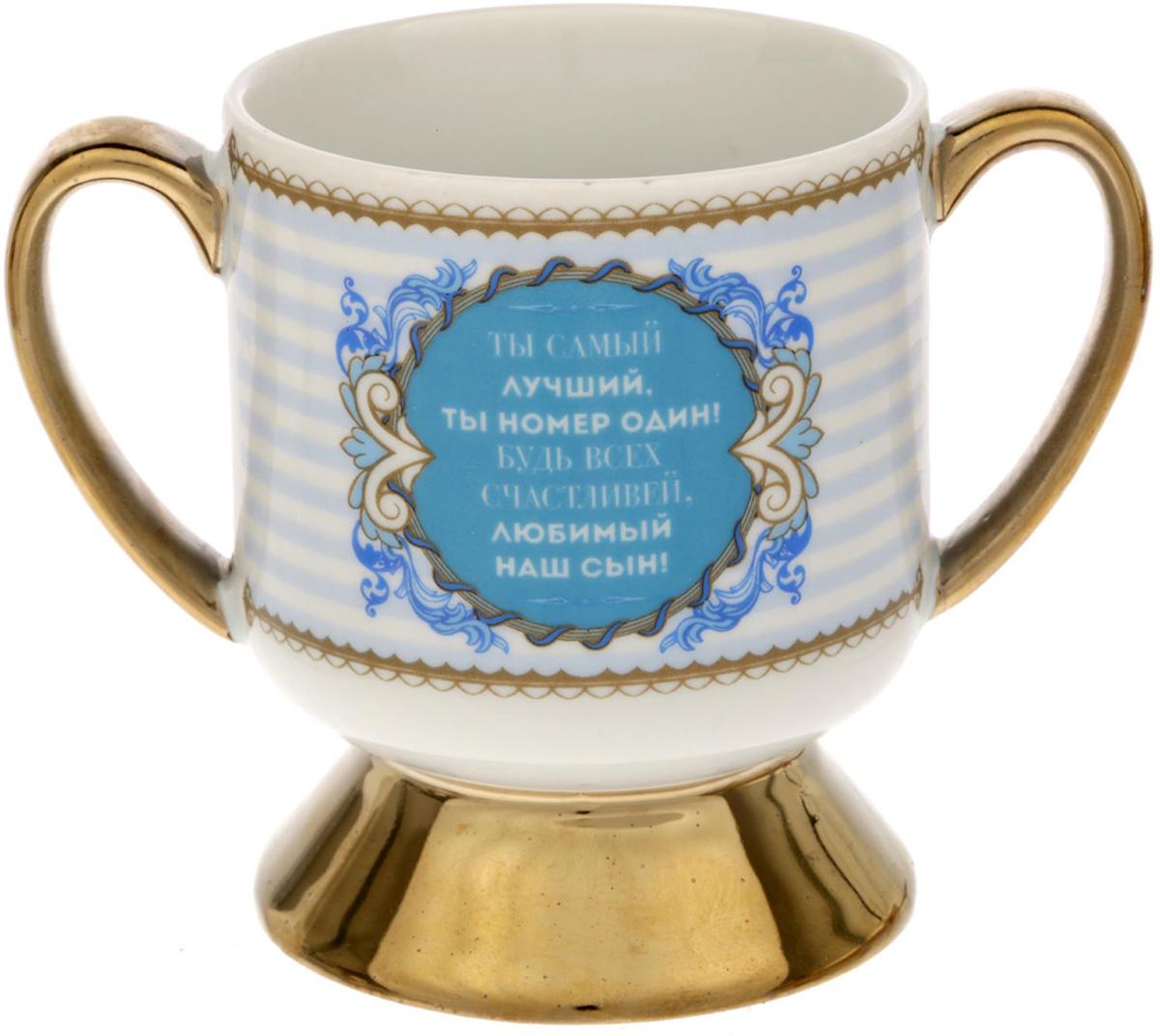 Кружка Sima-Land Кубок. Сын, 250 мл. 15521411552141Кружка-кубок - новый способ поделиться самыми нежными чувствами. Необычный предмет из керамики станет чудесным подарком близкому человеку. Поверхность украшена вензельным рисунком и надписью с теплыми словами. Такой кубок можно поставить на самое видное место в доме или пить из него чай или компот. Дарите от всей души!