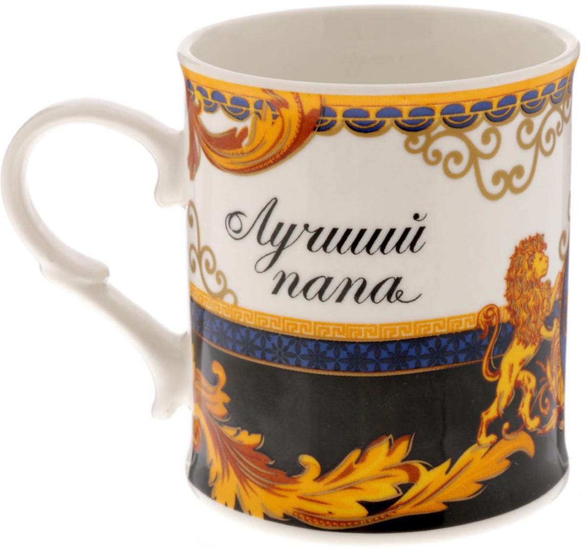 Кружка Sima-Land Лучший папа, цвет: белый, мультиколор, 300 мл. 14895831489583Кружка - лучший подарок.Такой сувенир - замечательный и памятный подарок на любой случай. Он с любовью создан нашими дизайнерами специально для ценителей чая. Интересный дизайн и благородные цвета будут радовать ее обладателя долгие годы. Изображение нанесено с помощью сублимации, поэтому устойчиво к воздействию моющих средств и не подвержено выгоранию на солнце.Соберите коллекцию для всей семьи, тогда каждое чаепитие в кругу родных превратится в настоящую церемонию.