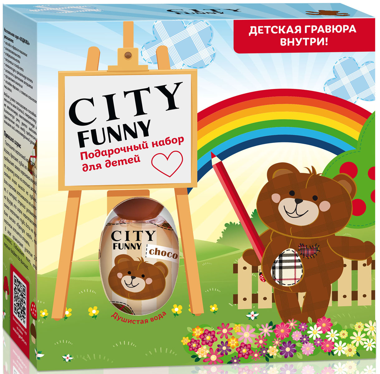 City ParfumПарфюмированный набор:  City Funny Choco Душистая вода, 30 мл + гравюра City Parfum
